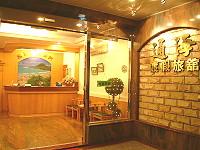 通海渡假旅館