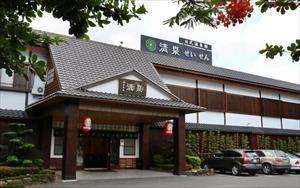清泉日式溫泉館