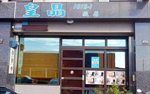 皇晶1018-1旅店