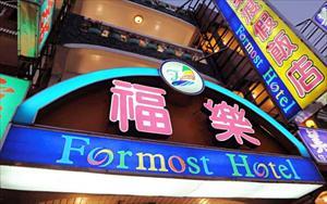 福樂渡假旅店